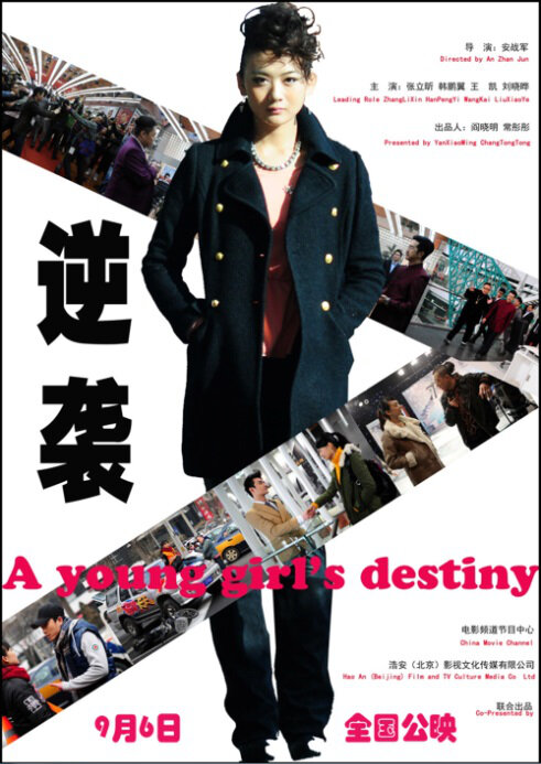 A Young Girl's Destiny Movie Poster, 2013