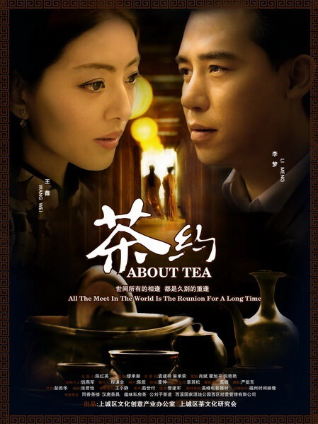 About Tea Movie Poster, 2013 Chinese film