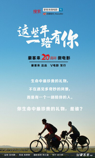 All the Way with You These Years Movie Poster, 2013