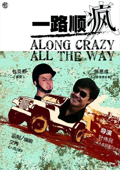 Along Crazy All the Way Movie Poster, 2013