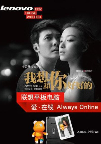 Always Online Movie Poster, 2013