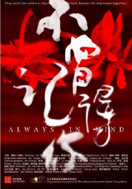 Always in Mind Movie Poster, 2013