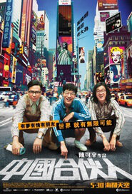American Dreams in China Movie Poster, 2013