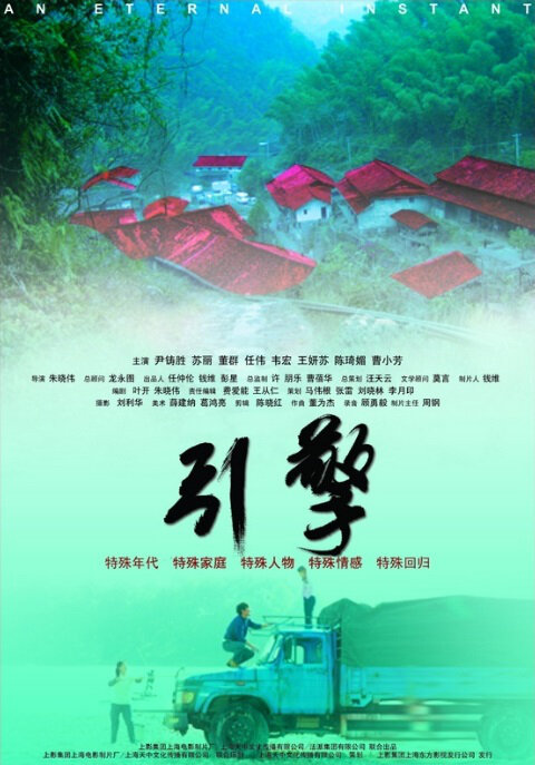 An Eternal Instant Movie Poster, 2013 Chinese film