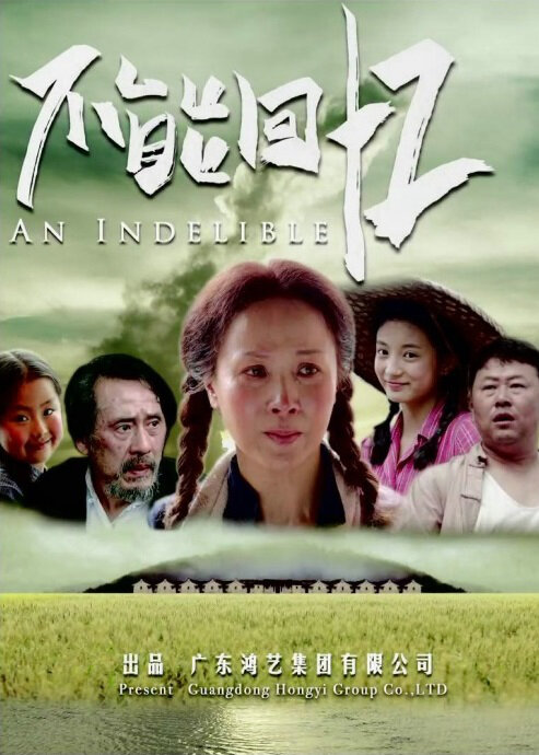 An Indelible Movie Poster, 2013 Chinese film