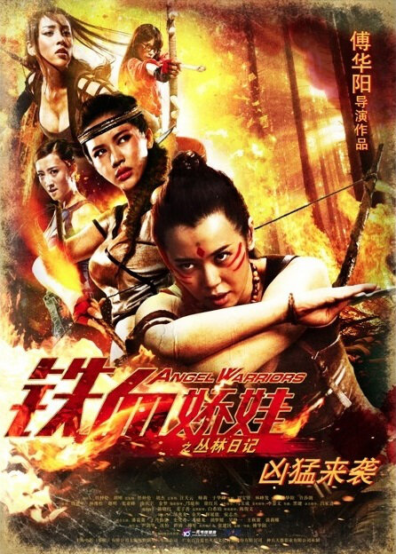 Angel Warriors Movie Poster, 2013