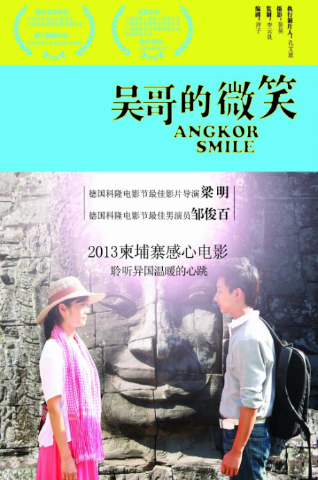 Angkor Smile Movie Poster, 2013