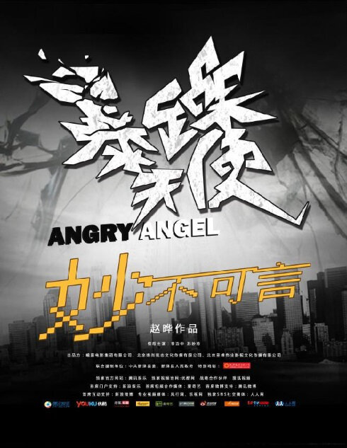 Angry Angel Movie Poster, 2013 Chinese film