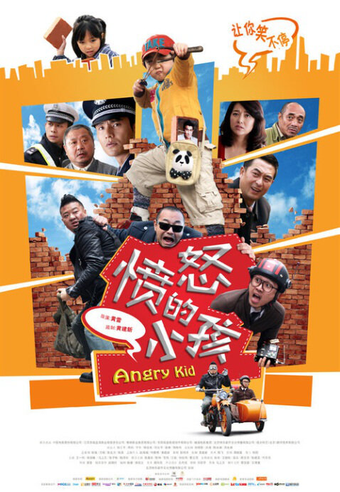Angry Kid Movie Poster, 2013, Chinese Comedy Movie