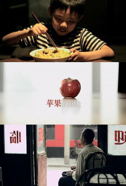Apple Taste Movie Poster, 2013 Chinese film