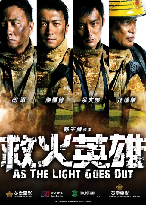 As the Light Goes Out Movie Poster, 2013