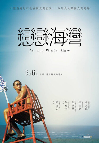 As the Winds Blow Movie Poster, 2013 film