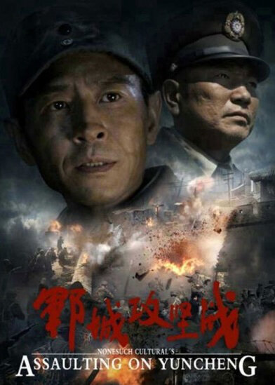 Assaulting on Yuncheng Movie Poster, 2013 Chinese film