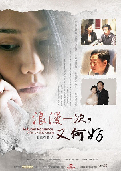 Autumn Romance Movie Poster, 2013