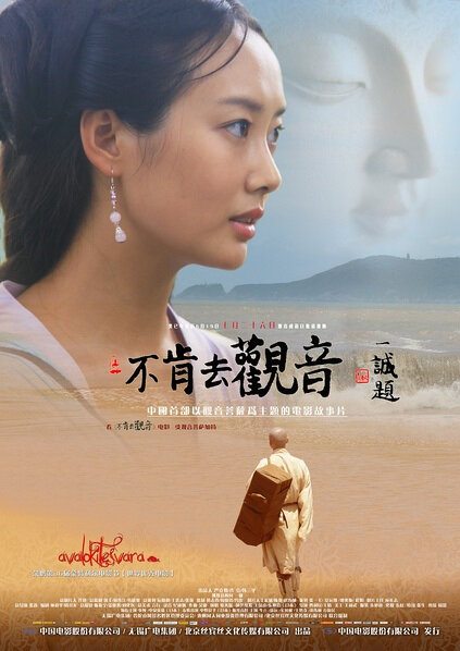 Avalokitesvara Movie Poster, 2013, Li Chun