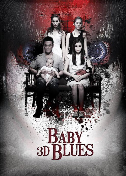 Baby Blues Movie Poster, 2013