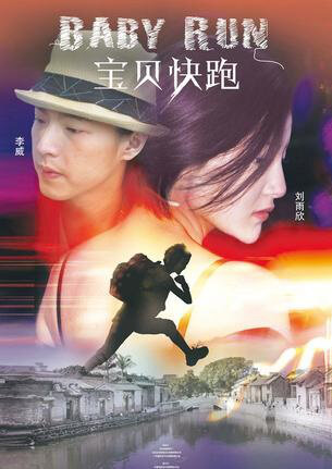 Baby Run Movie Poster, 2013
