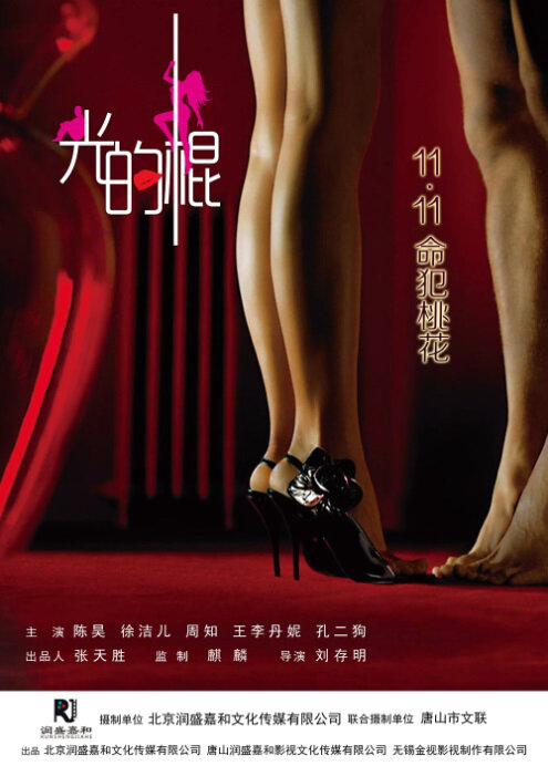 Bachelor Movie Poster, 光的棍 2013 Chinese film