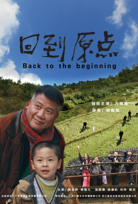 Back to the Beginning Movie Poster, 2013 Chinese movie