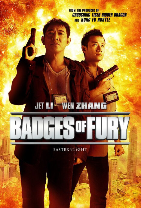 Badges of Fury Movie Poster, 不二神探 2013 Chinese film