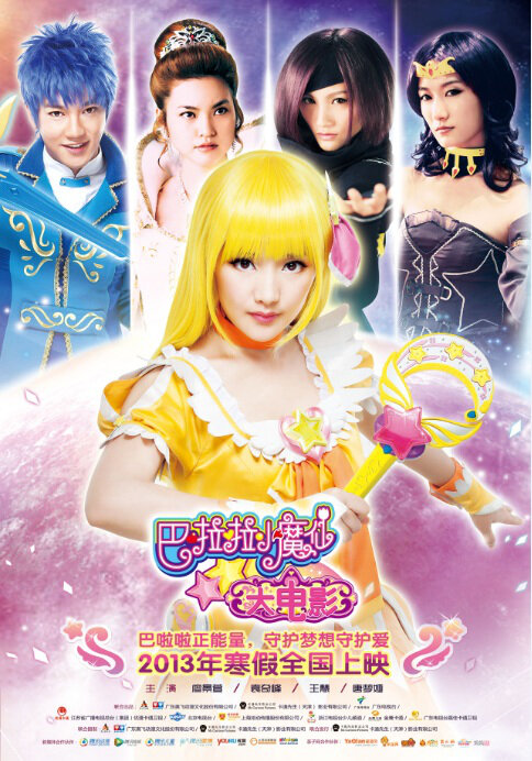 Balala the Fairies Movie Poster, 2013 fantasy movies