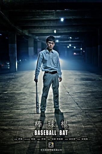 Baseball Bat Movie Poster, 2013