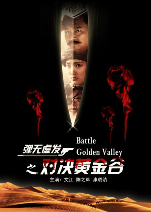 Battle: Golden Valley Movie Poster, 2013 Chinese film