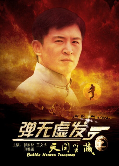 Battle: Heaven Treasures Movie Poster, 2013 Chinese film