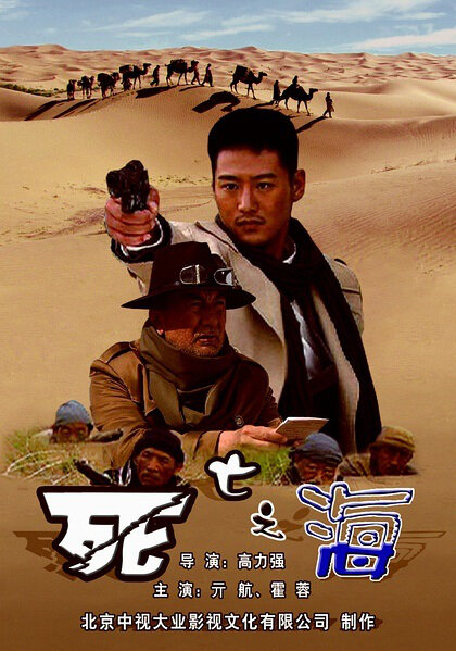 Battle: Sea of Death Movie Poster, 2013 Chinese film