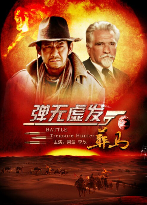 Battle: Treasure Hunter Movie Poster, 2013 Chinese film