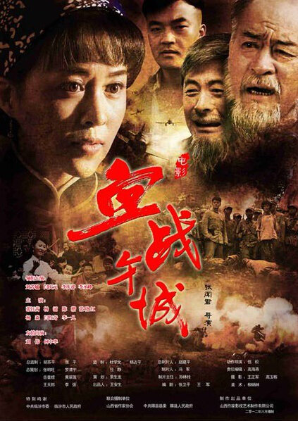 Battle of Wucheng Movie Poster, 2013 Chinese film