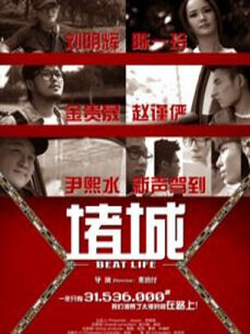 Beat Life Movie Poster, 2013