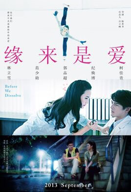 Before We Dissolve Movie Poster, 2013 Chinese film