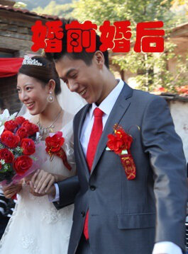 Before and After Marriage Movie Poster, 2013 Chinese film