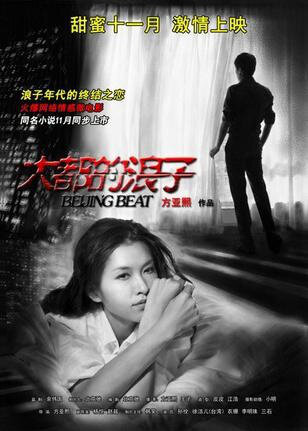 Beijing Beat Movie Poster, 2013 Chinese film