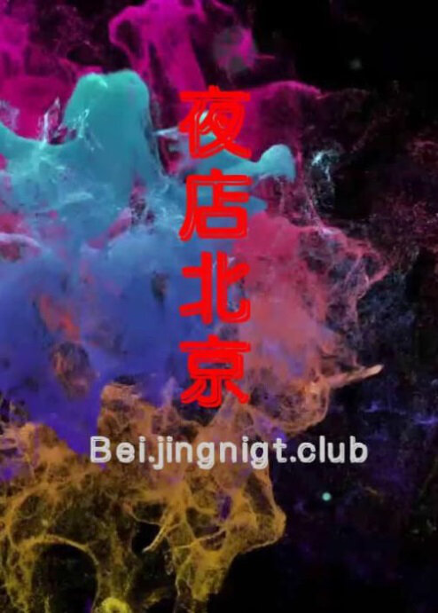 Beijing Night Club Movie Poster, 2013
