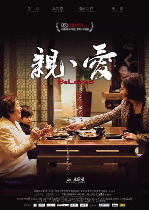 Beloved Movie Poster, 2013 Chinese film