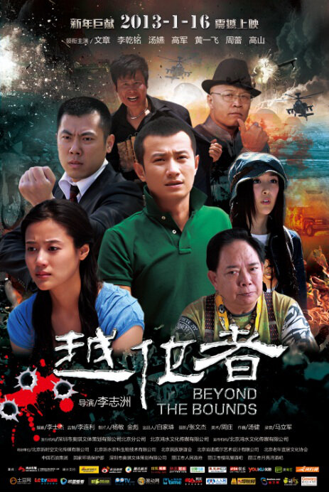 Beyond the Bounds Movie Poster, 2013, China