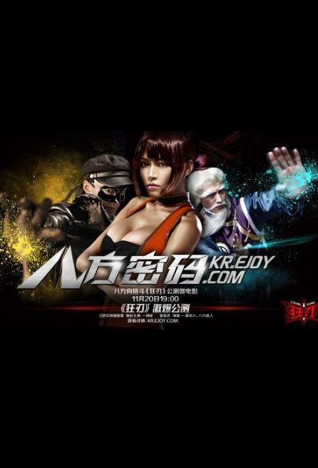 Blade Craft Movie Poster, 狂刃之八方密码 2013 Chinese film