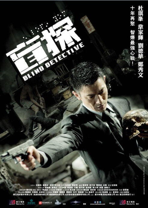 Blind Detective Movie Poster, 2013 action movie