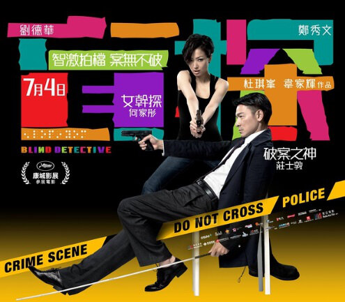 Photos from Blind Detective (2013) - Movie Poster - 10 ...