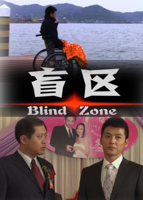 Blind Zone Movie Poster, 2013 Chinese film