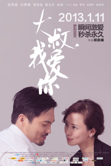 Born to Love You Movie Poster, 2013, Yvonne Yung