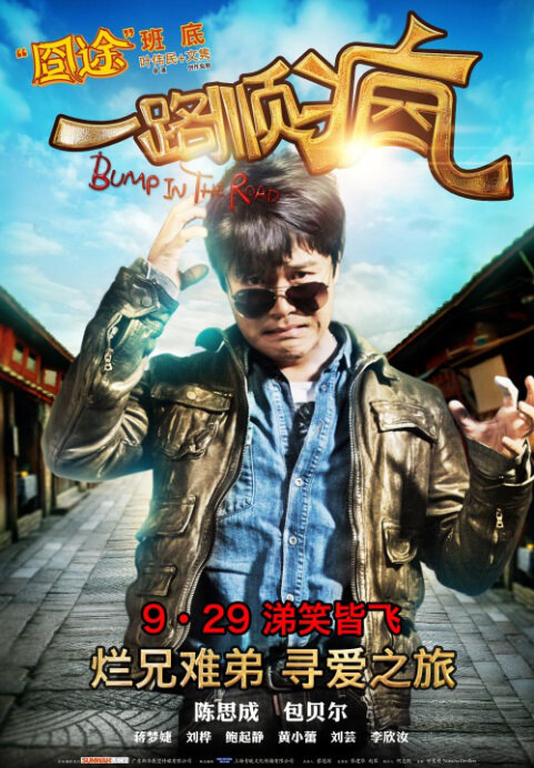 Bump in the Road Movie Poster, 2013