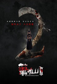 Bunshinsaba 2 Movie Poster, 2013 Chinese Horror Movies