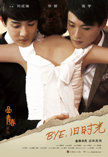 Bye, Old Times Movie Poster, 2013 Chinese film