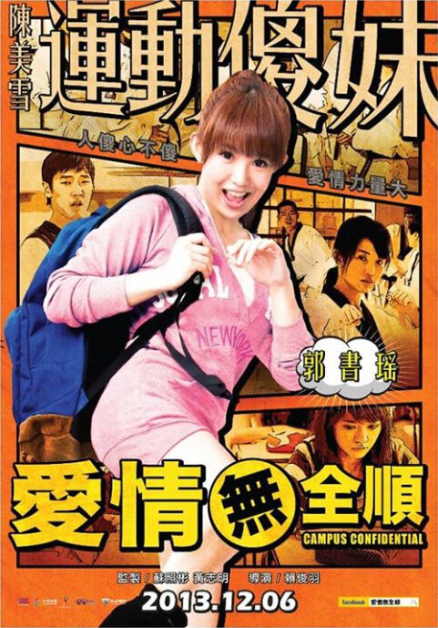 Campus Confidential Movie Poster, 2013, Guo Shuyao