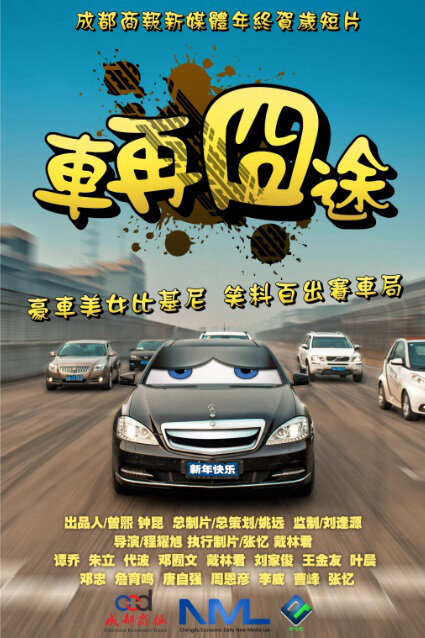 Car Embarrassed Again Movie Poster, 2013