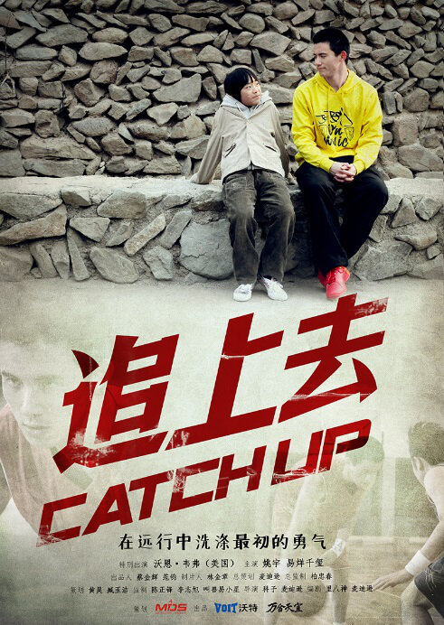 Catch Up Movie Poster, 2013