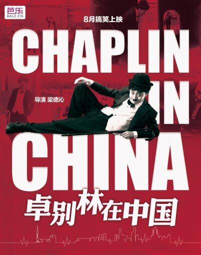 Chaplin in China Movie Poster, 2013